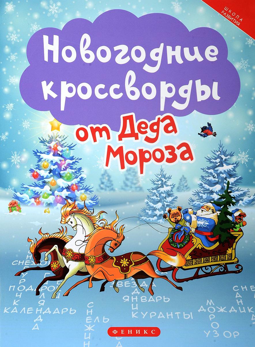 Т. В. Сенчищева Новогодние кроссворды от Деда Мороза