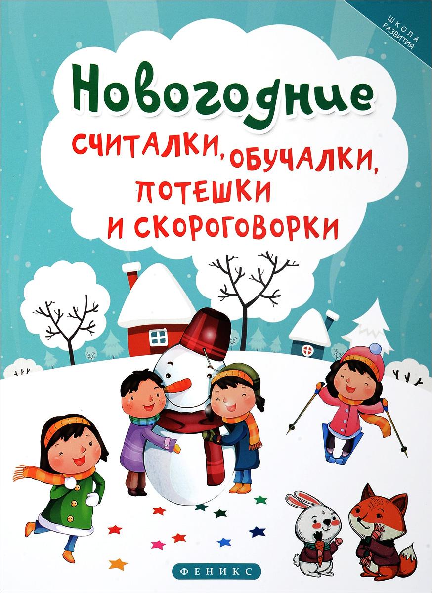 Т. В. Сенчищева Новогодние считалки, обучалки, потешки и скороговорки