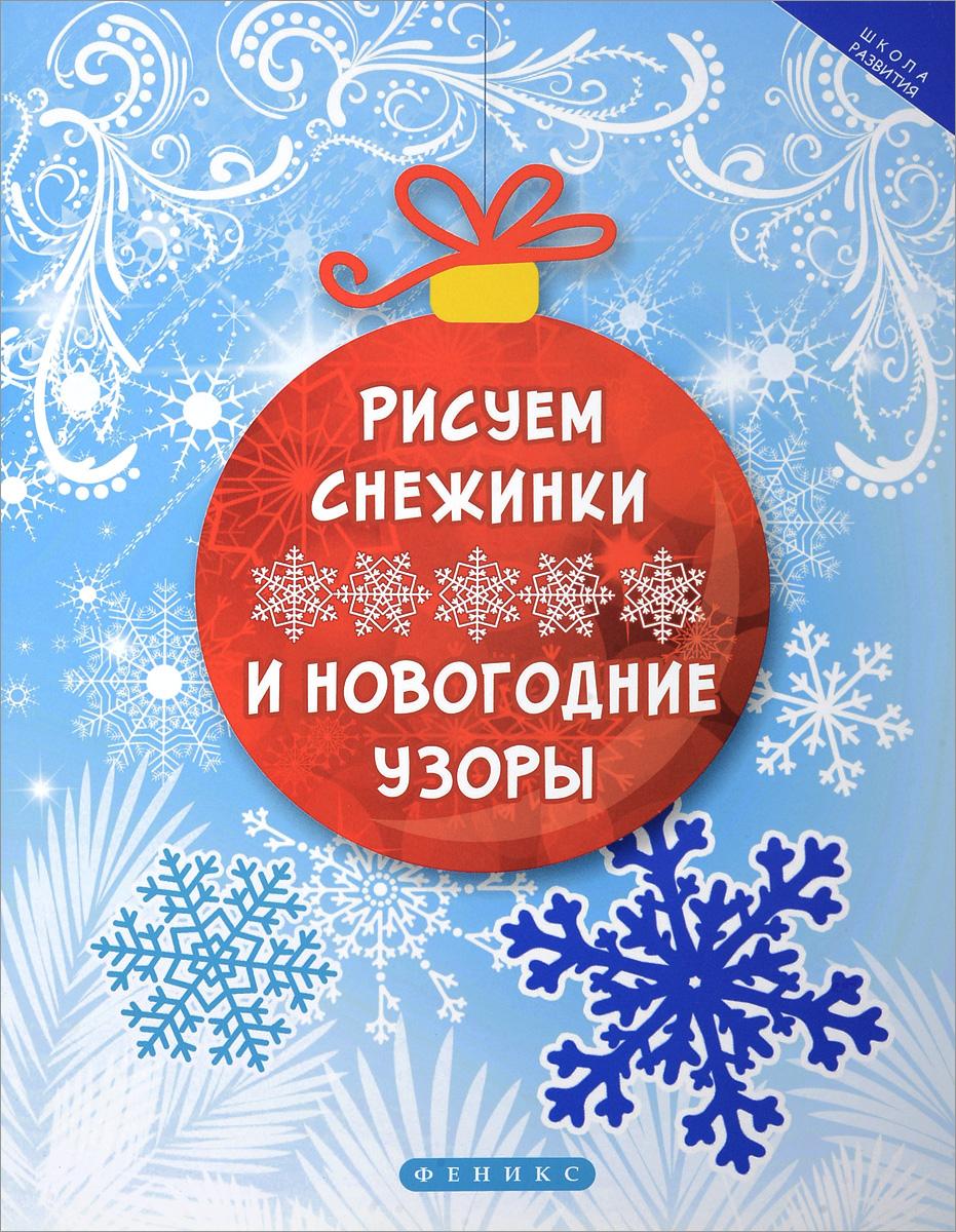 Рисуем снежинки и новогодние узоры рисуем снежинки и новогодние узоры