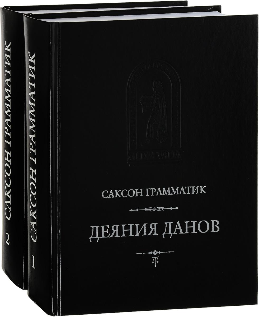 Саксон Грамматик Деяния данов. В 2 томах (комплект)