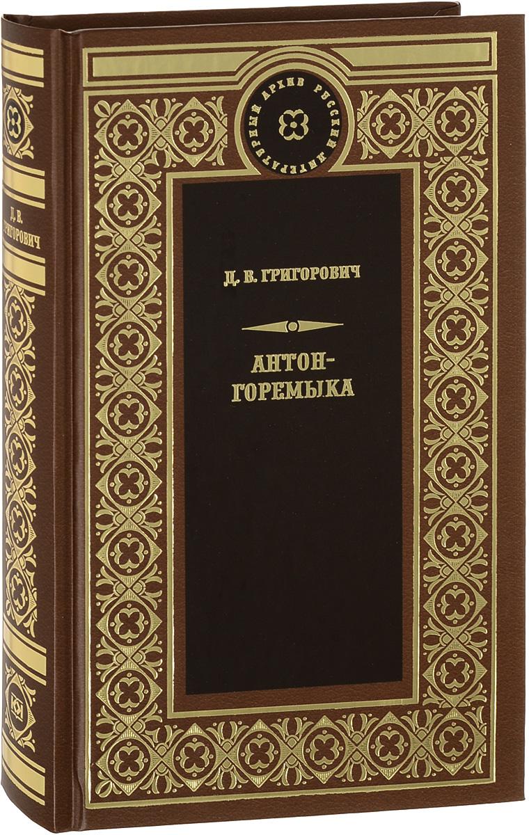 Д. В. Григорович Антон - Горемыка