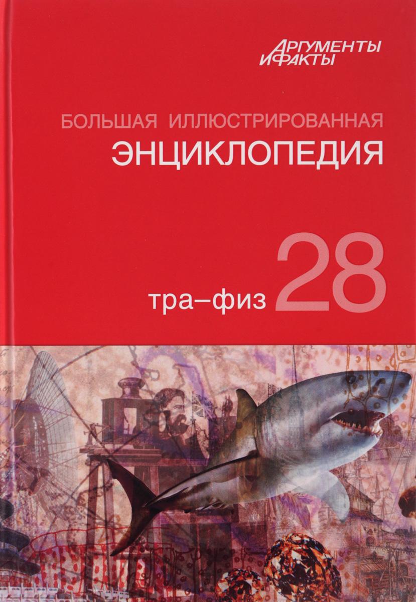 Большая Иллюстрированная энциклопедия. ТОМ 28