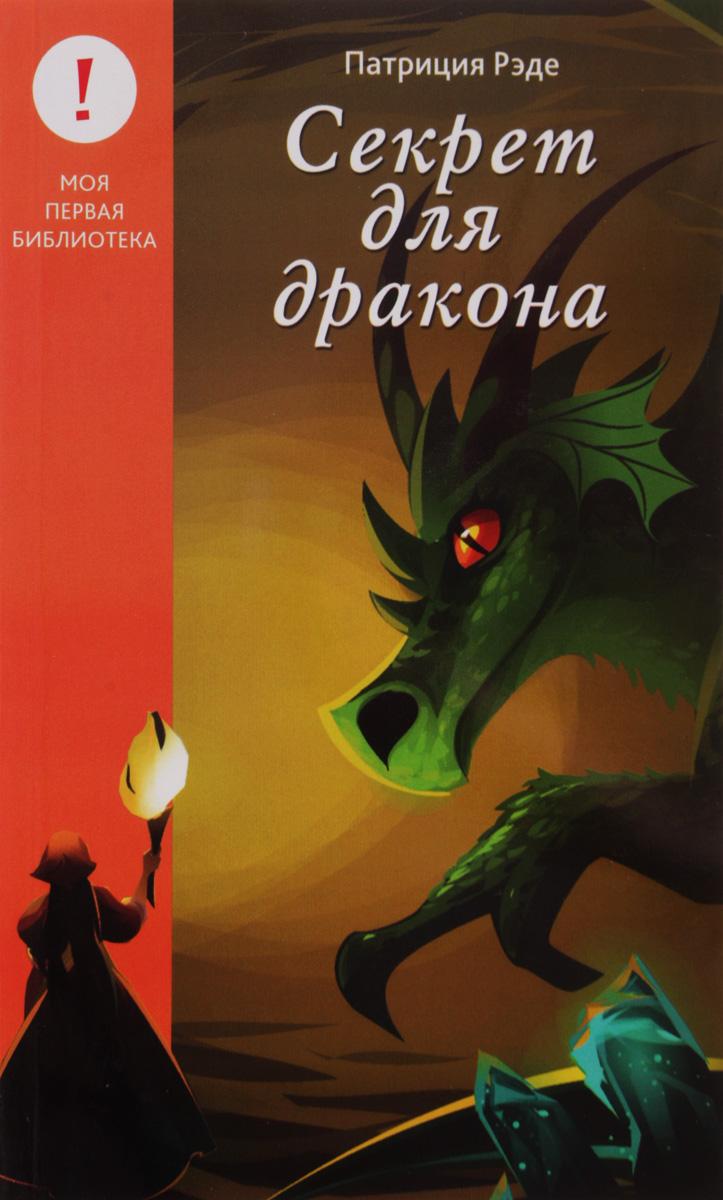 Патриция Рэде Секрет для дракона джессика палмер тайна заколдованного леса раскрась и собери сокровища