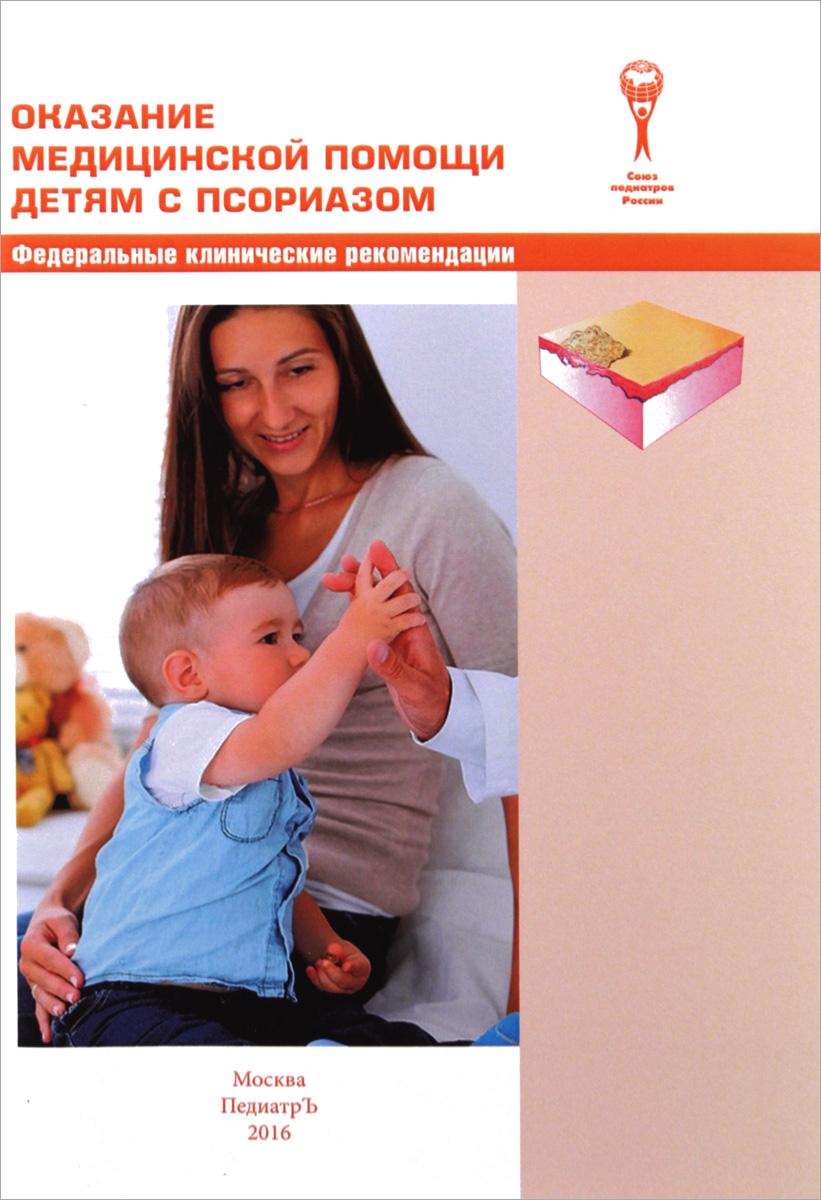 Оказание медицинской помощи детям с псориазом. Федеральные клинические рекомендации