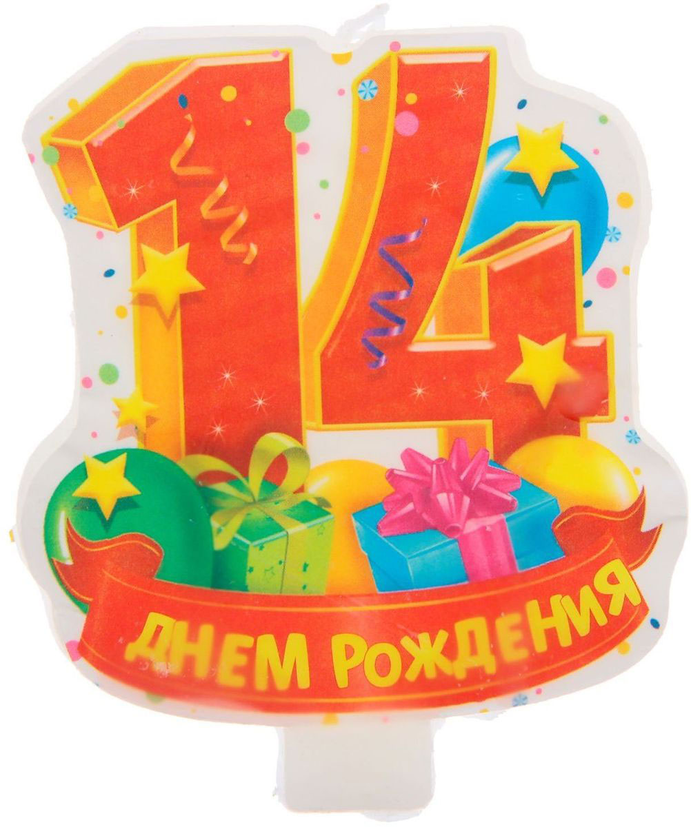 Открытки на день рождения мальчику 14, новогодние