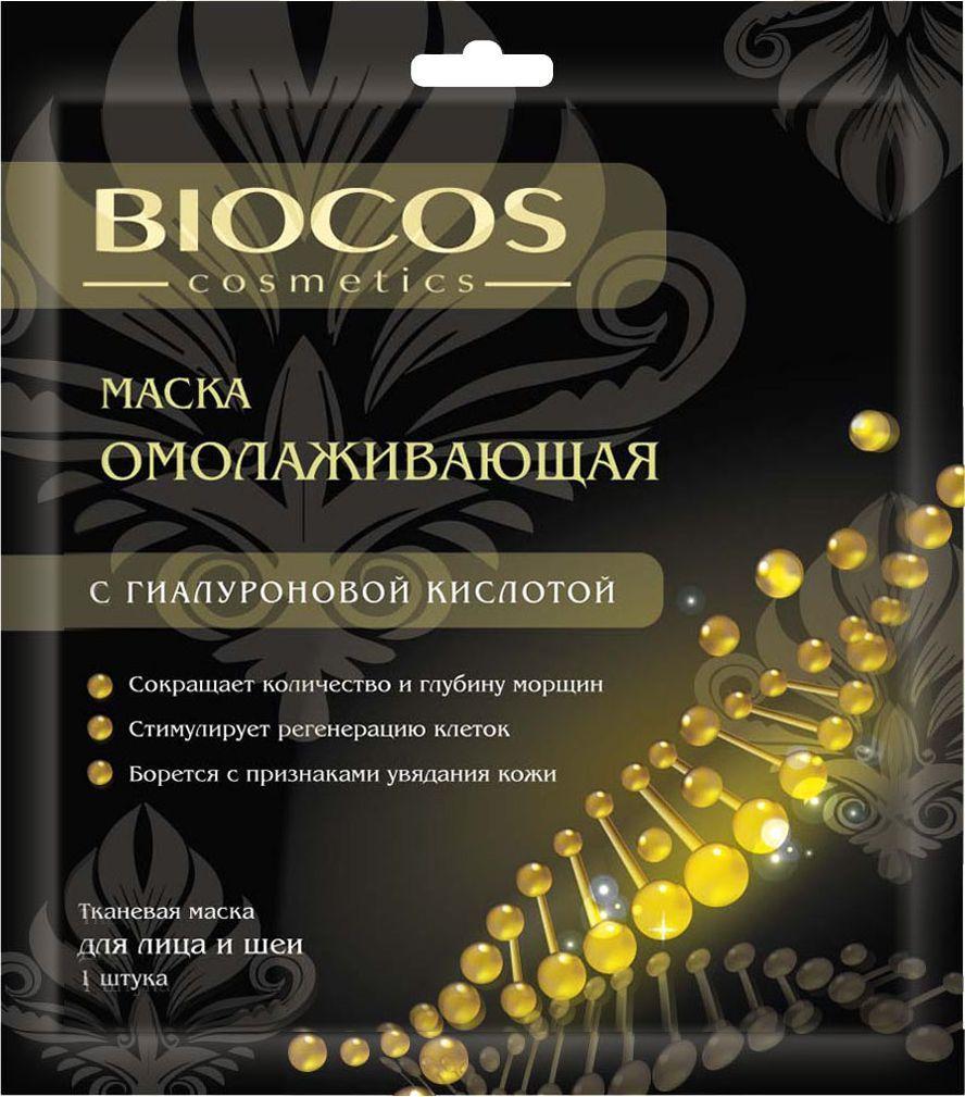 """BioCos Тканевая маска для лица и шеи """"Омолаживающая"""""""