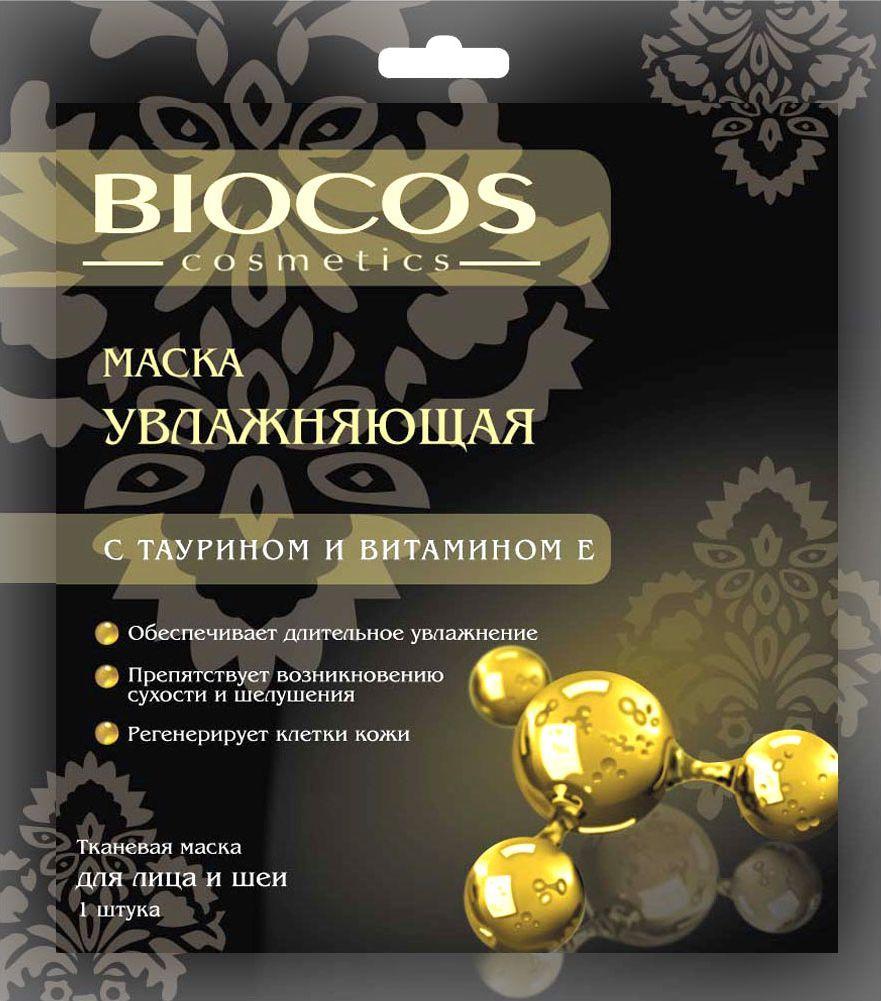 BioCos Тканевая маска для лица и шеи Увлажняющая frudia blueberry hydrating natural maintains moisture увлажняющая тканевая маска для лица с экстрактом черники 27 мл