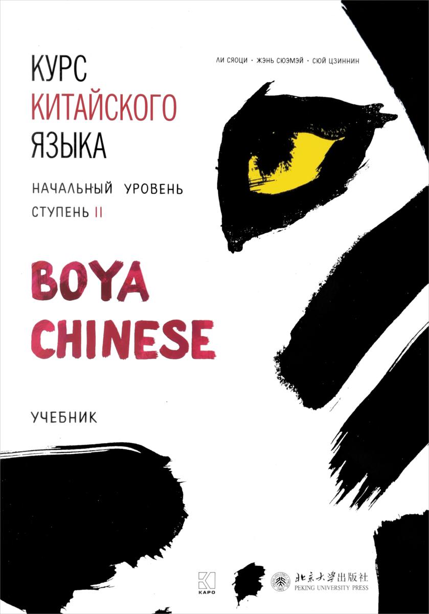 """Ли Сяоци, Жэнь Сюэмэй, Сюй Цзиннин Курс китайского языка """"Boya Chinese"""". Начальный уровень. Ступень 2. Учебник"""