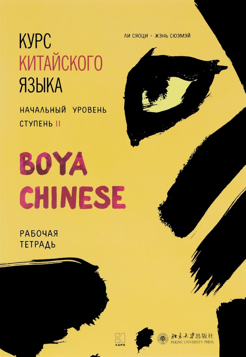 """Ли Сяоци, Жэнь Сюэмэй Курс китайского языка """"Boya Chinese"""". Начальный уровень. Ступень 2. Рабочая тетрадь"""