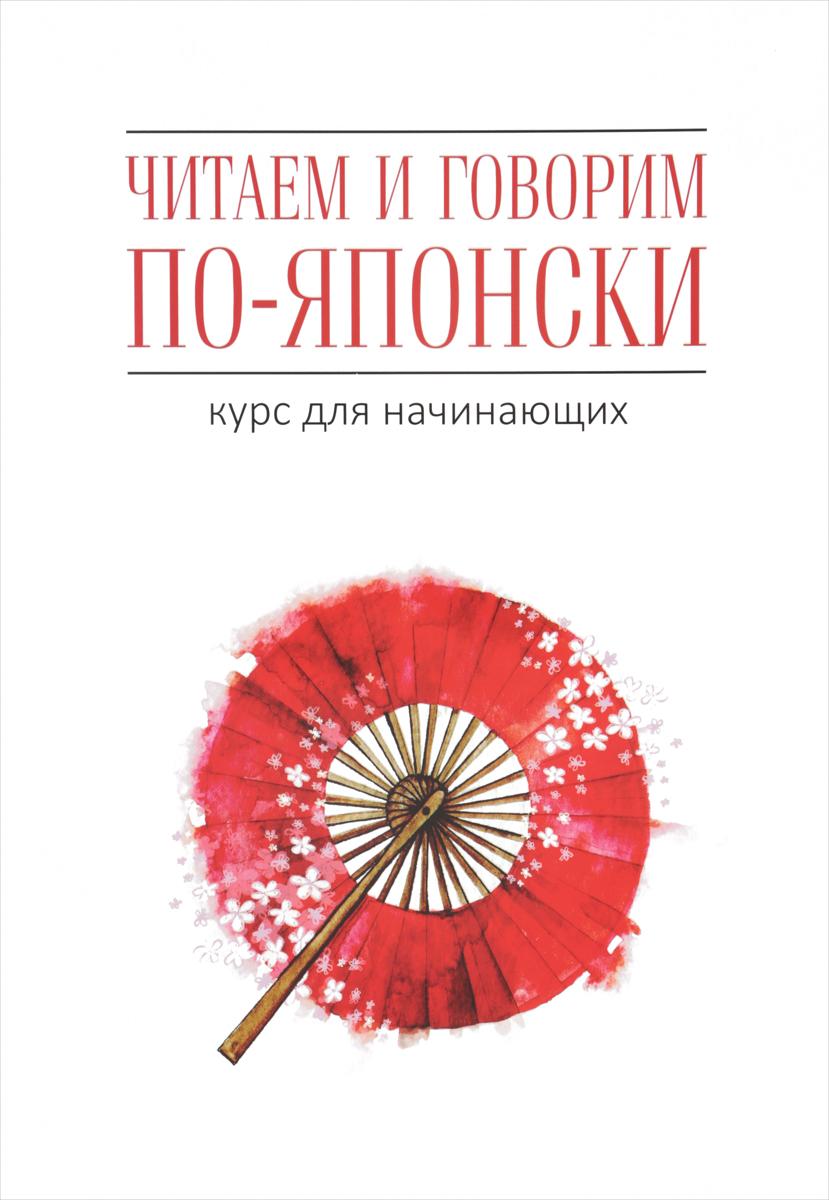 Джейн Уайтвик, Хелен Багли Читаем и говорим по-японски. Курс для начинающих / Read & Speak Japanese: for Beginners