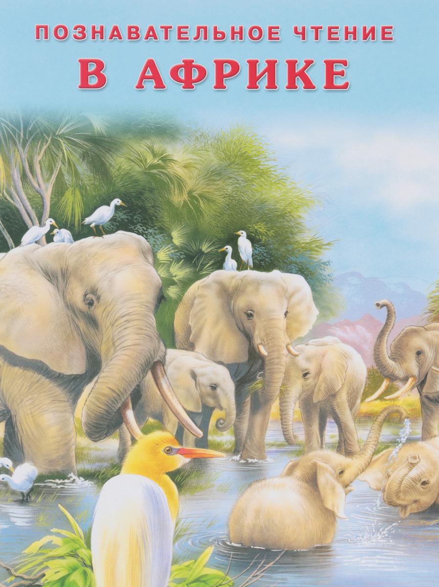 В Африке азбукварик книга в жаркой африке говорящие окошки