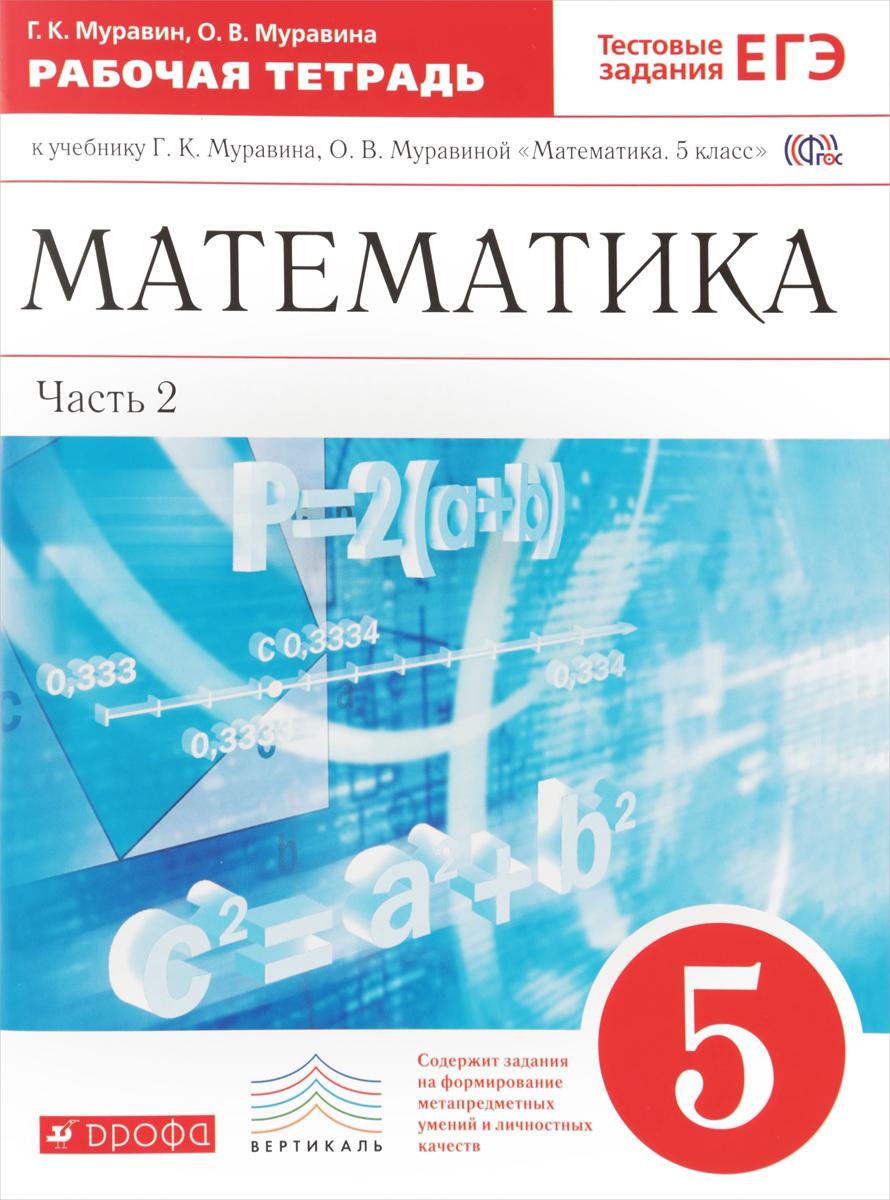 Г. К. Муравин, О. В. Муравина Математика. 5 класс. Рабочая тетрадь. В 2 частях. Часть 2
