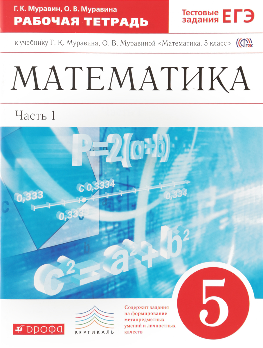 Г. К. Муравин, О. В. Муравина Математика. 5 класс. Рабочая тетрадь. В 2 частях. Часть 1