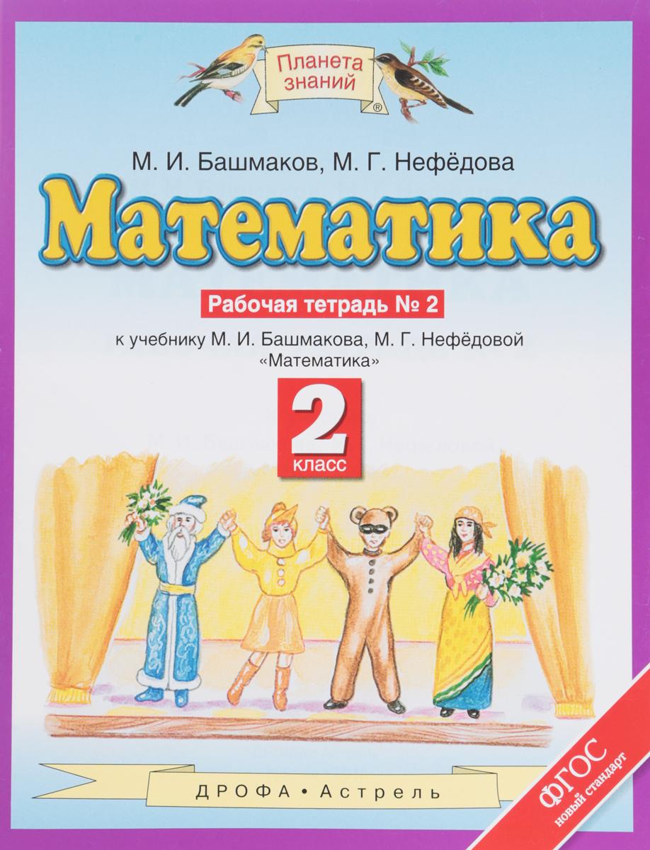 М. И. Башмаков, М. Г. Нефедова Математика. 2 класс. Рабочая тетрадь №2 воронина м авт сост математика 4 класс самостоятельные контрольные проверочные работы зачетная тетрадь 2 е изд