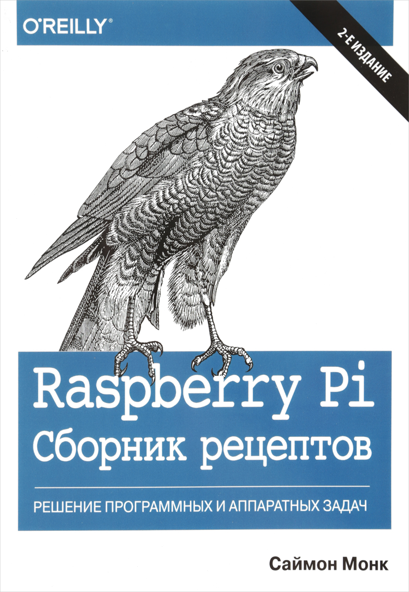 Саймон Монк Raspberry Pi. Сборник рецептов. Решение программных и аппаратных задач петин в а электроника arduino и raspberry pi в проектах internet of things 2 е издание