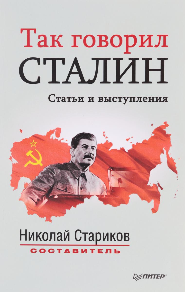 Иосиф Сталин Так говорил Сталин. Статьи и выступления