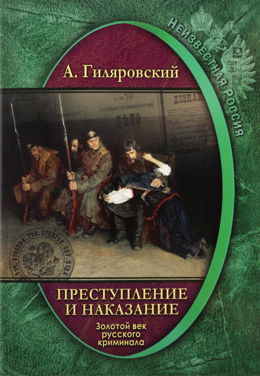 А. Гиляровский Преступление и наказание. Золотой век русского криминала