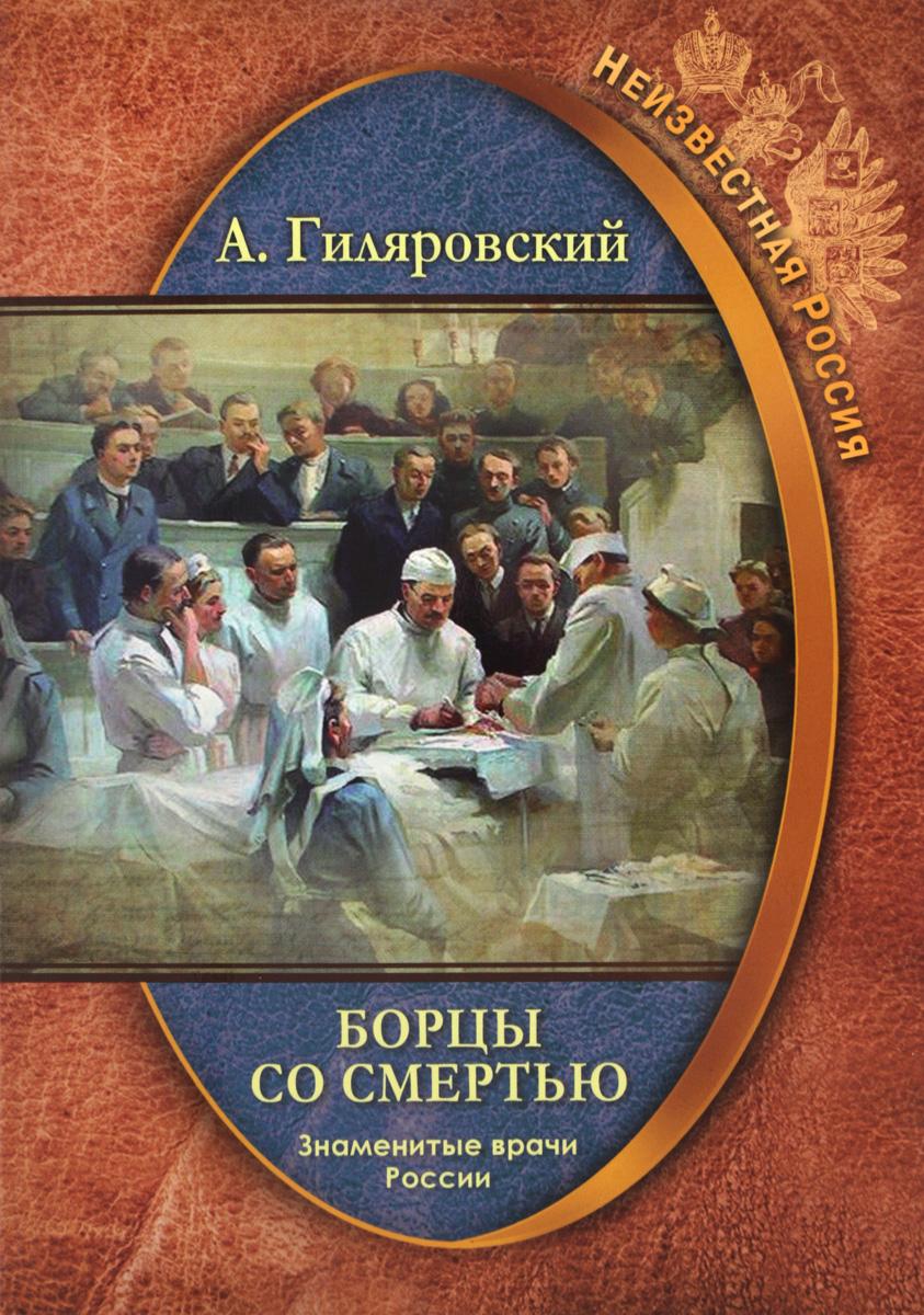 А. Гиляровский Борцы со смертью. Знаменитые врачи России