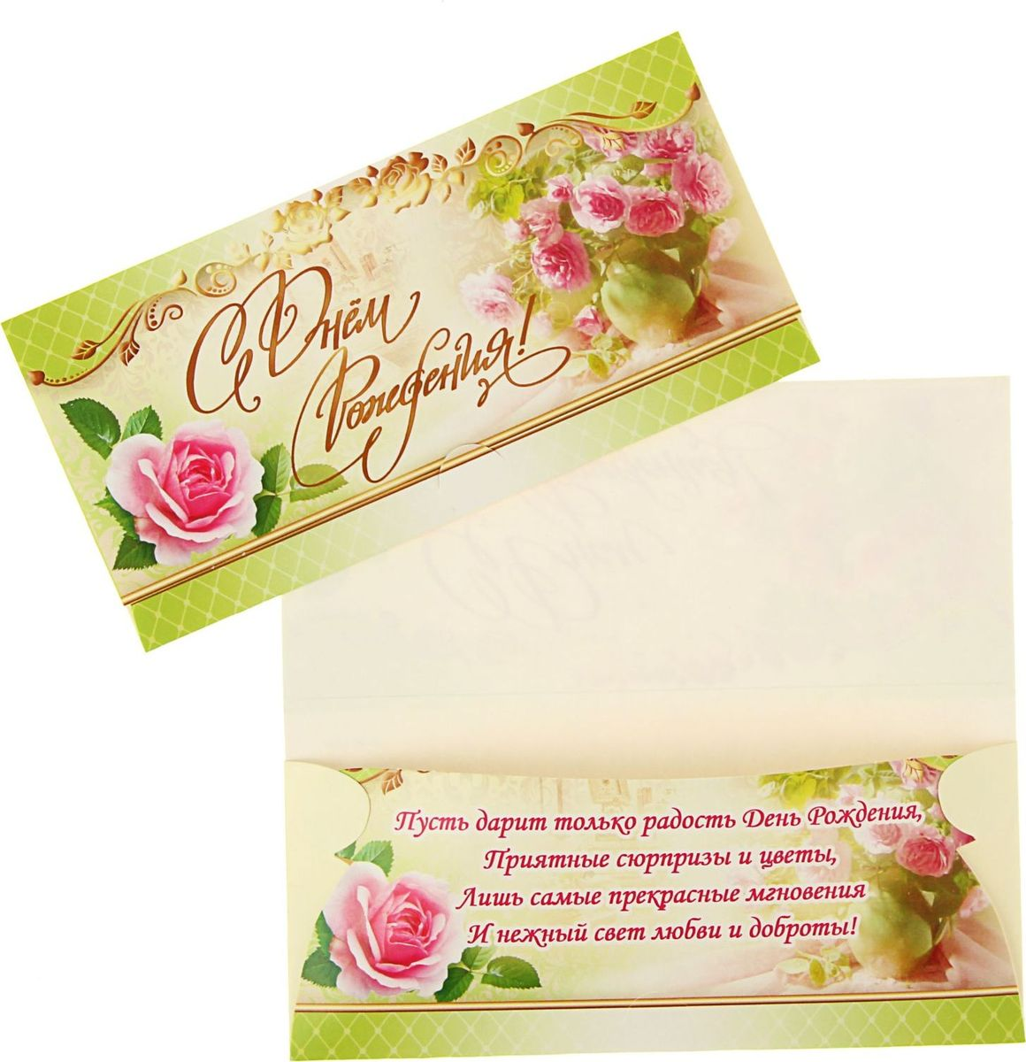 Место, открытка конверт на день рождения от коллектива