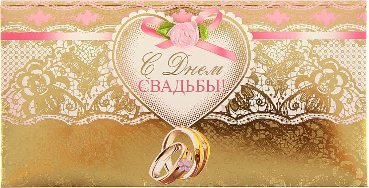 Конверт для денег поздравление со свадьбой