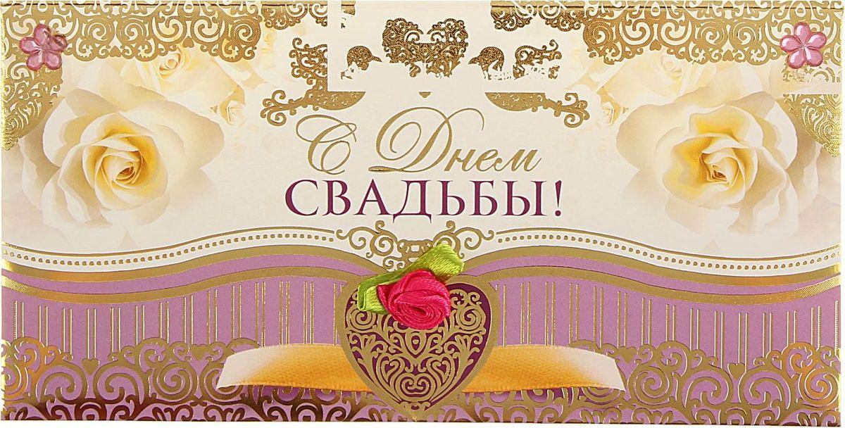 Открытки христианские к дню свадьбы, мужчине открытки советских