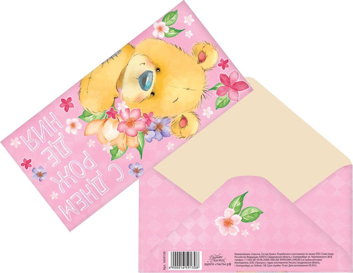 Открытки конверт с днем рождения ребенку, госы открытка пластилином