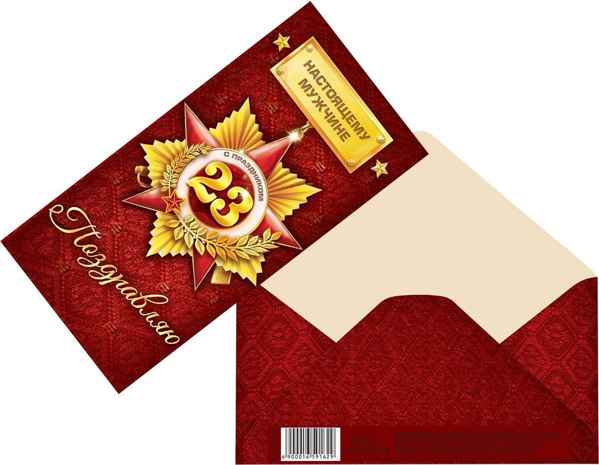 Открытки конвертики на 23 февраля