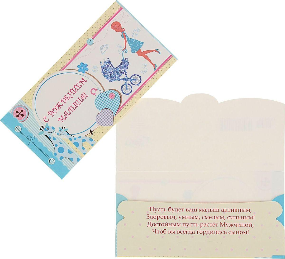 Открытка для денег с новорожденным распечатать, картинки