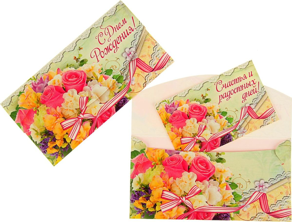 Тридцать лет, открытка с днем рождения конверт для печати