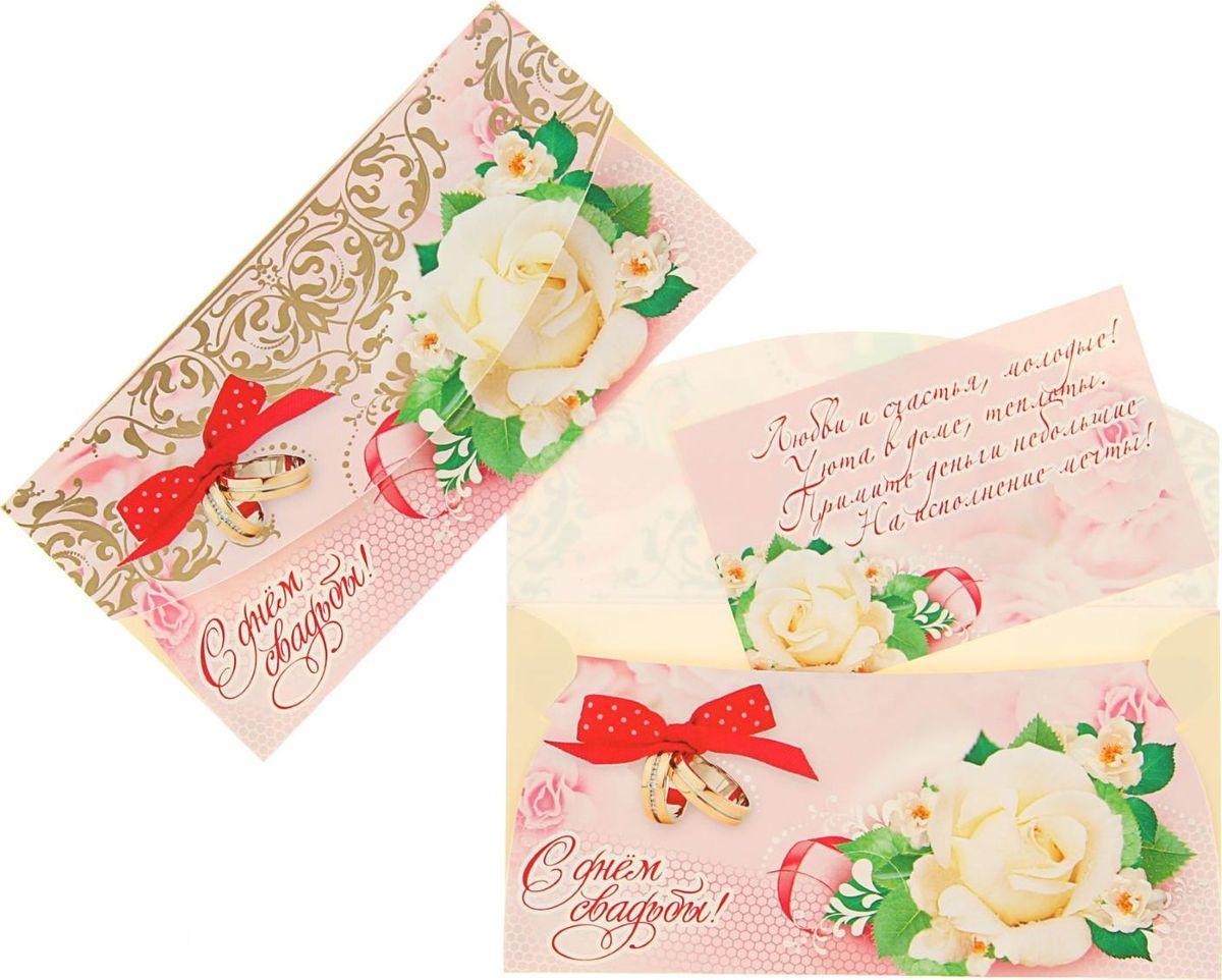 Картинки, открытки с днем свадьбы конверты