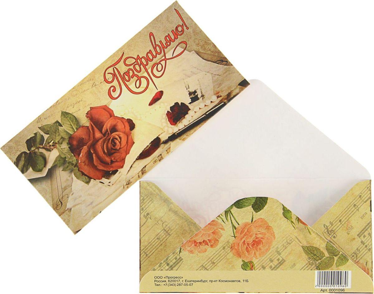 помнят, конверт для вложения открытки фото