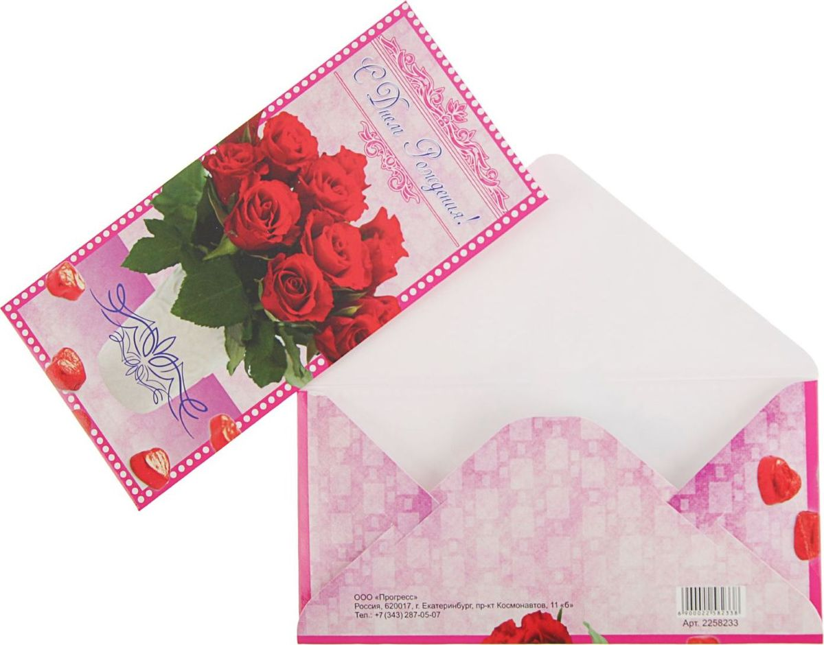 Открытки конверты для денег на день рождения фото, надписями кто круче