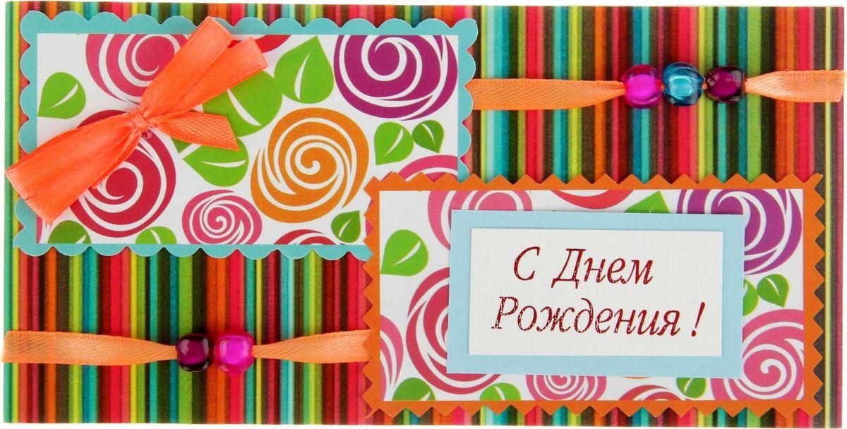 Открытки с днем рождения конвертиком, анимационные картинки для