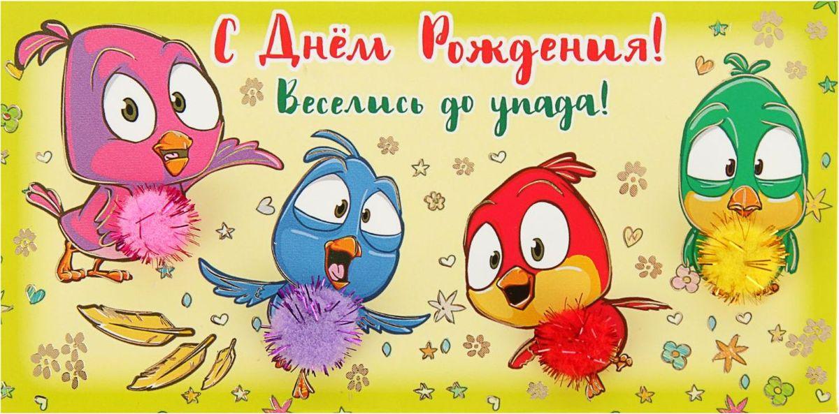 Днем рождения, открытка с днем рождения с птичками