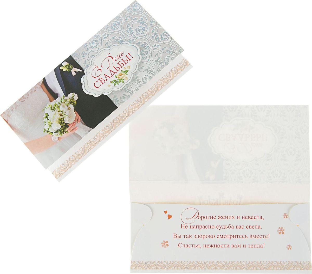 Поздравления к денежному конверту на свадьбу