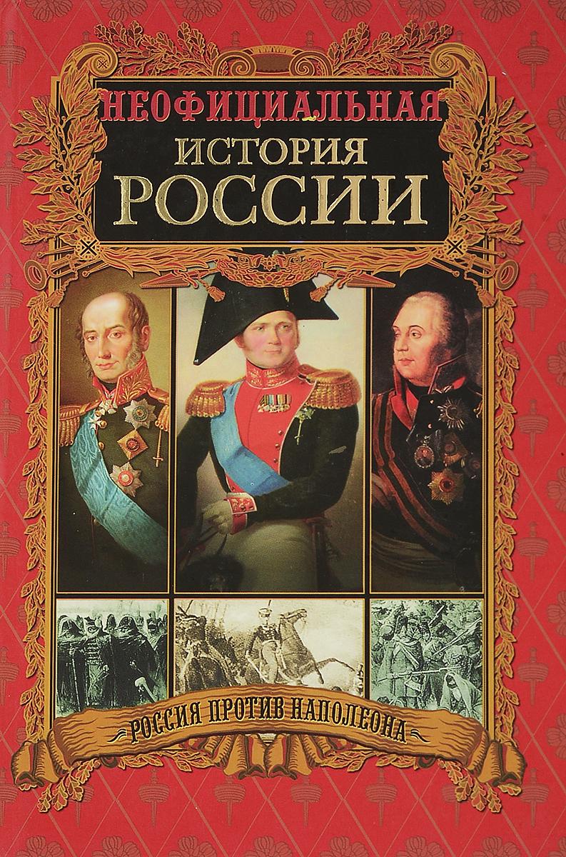 В.Н. Балязин Неофициальная история России. Россия против Наполеона
