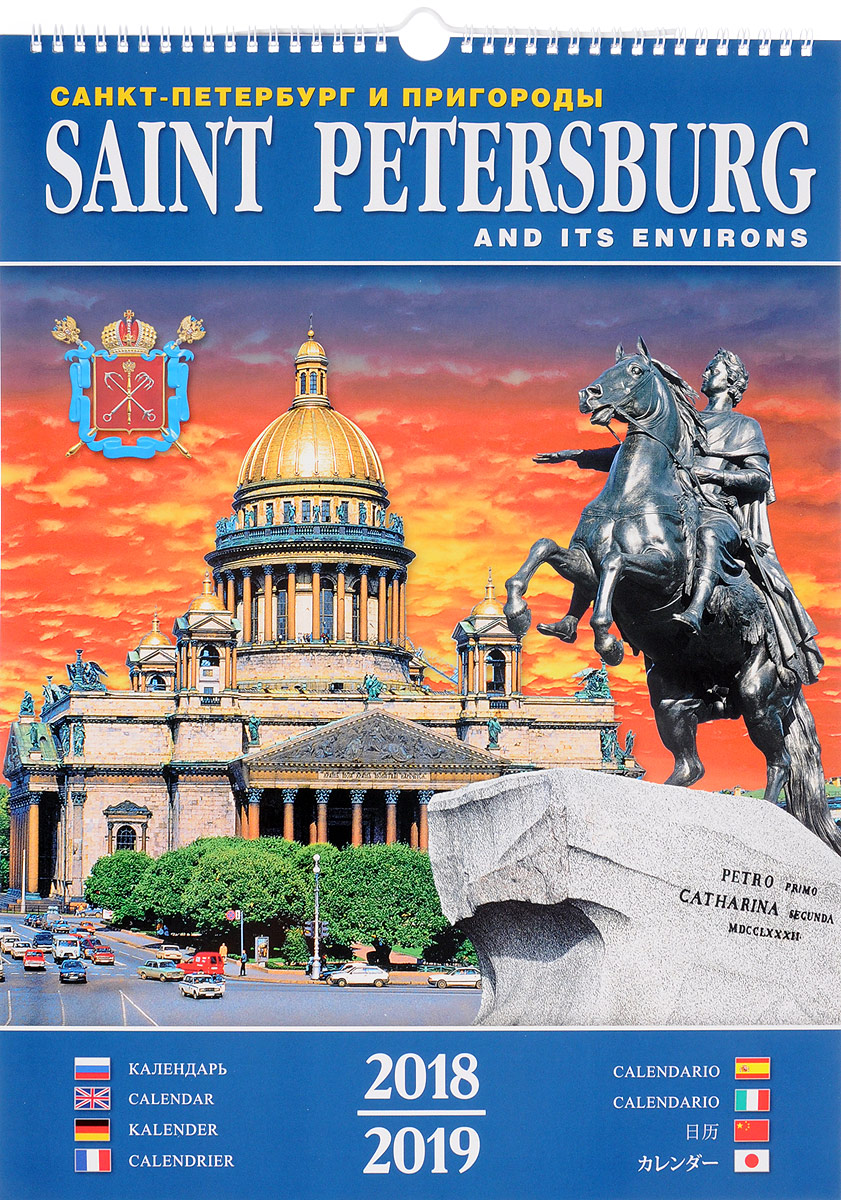 Календарь на 2018-2019 год (на спирали)Санкт-Петербург и пригороды / Saint Petersburg and its Environs календарь на спирали на 2019 год стражи санкт петербурга