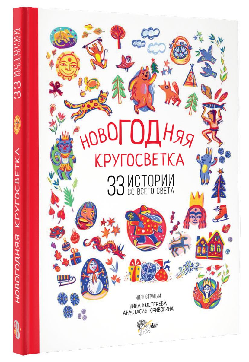 Маршак Самуил Яковлевич; Шер Аркадий Соломонович Новогодняя кругосветка. 33 истории со всего света