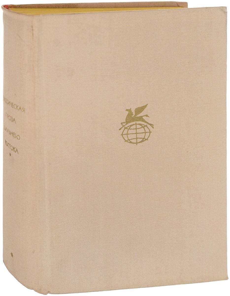 Классическая проза Дальнего Востока ли лори розы зимой классическая английская проза в переводах н я тартаковской