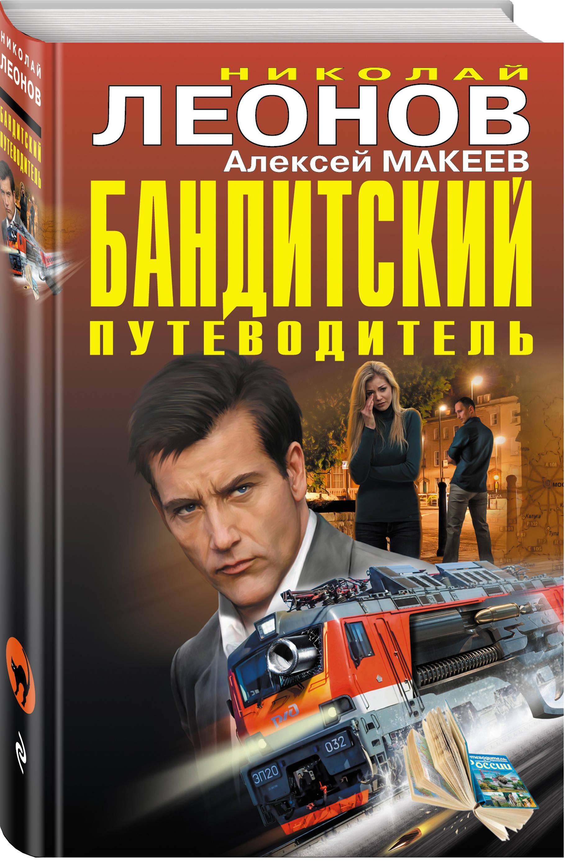 Николай Леонов, Алексей Макеев Бандитский путеводитель