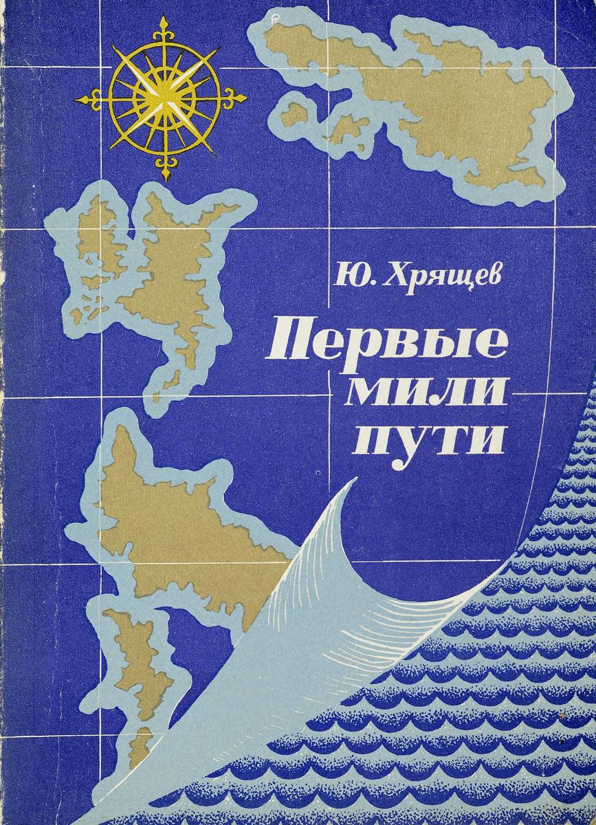 Ю. Хрящев Первые мили пути