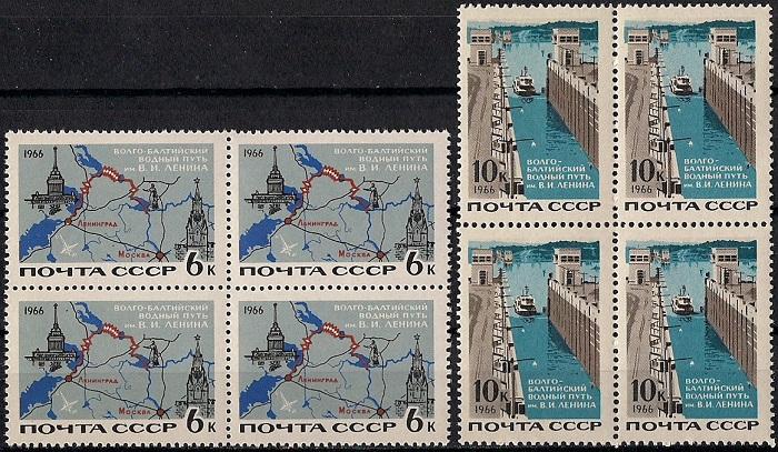 1966. Волго-Балтийский канал. № 3389 - 3390кб. Квартблоки. Серия цена