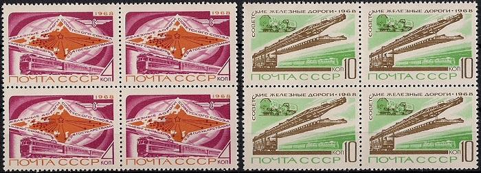 1968. Железнодорожный транспорт. № 3700 - 3701кб. Квартблоки. Серия