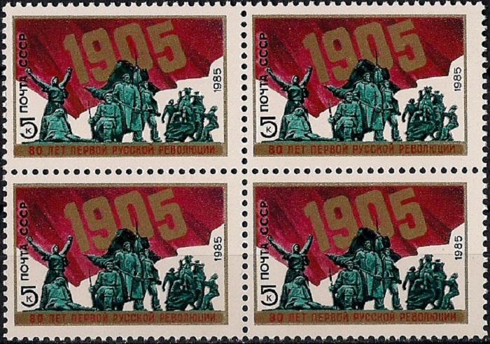 1985. 80-летие революции 1905 г. № 5589кб. Квартблок 1985 80 летие революции 1905 г 5589кб квартблок