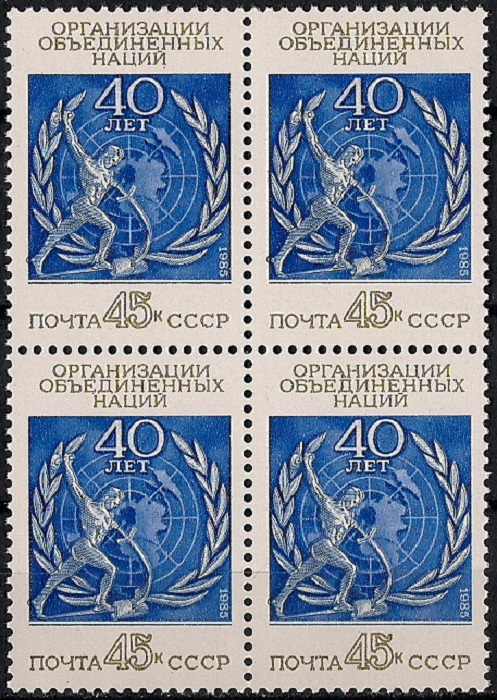 1985. 40-летие ООН. № 5647кб. Квартблок 1985 80 летие революции 1905 г 5589кб квартблок