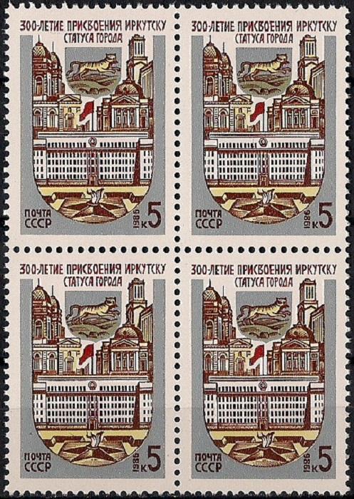 1986. 300-летие г. Иркутска. № 5741кб. Квартблок расписание авиарейсов из иркутска