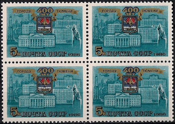 1986. 400-летие г. Тюмени. № 5748кб. Квартблок