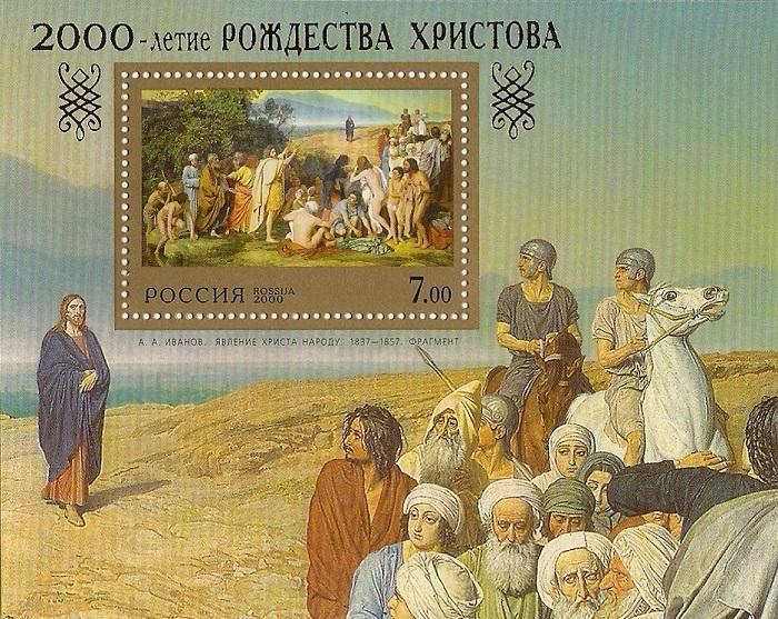 2000. 2000-летие Рождества Христова. № Бл 27. Блок