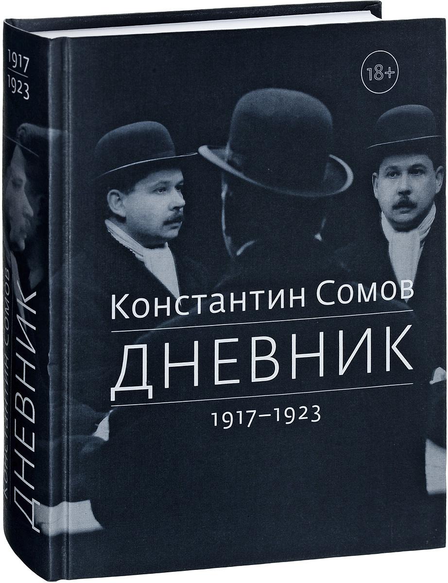 Константин Сомов Константин Сомов. Дневник. 1917-1923