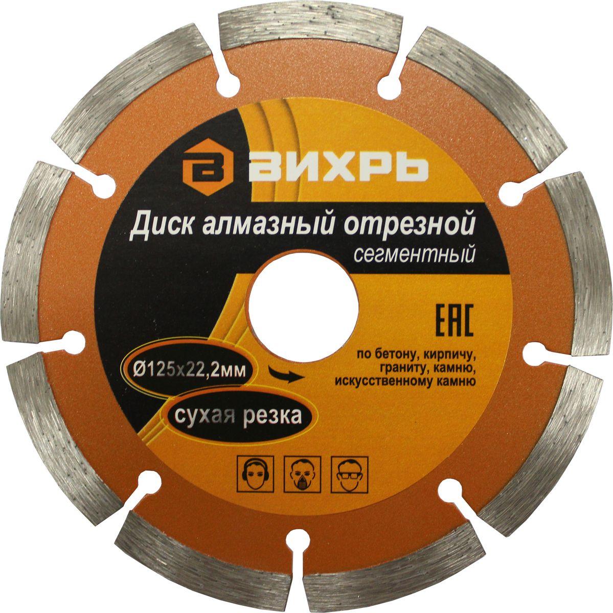 Диск алмазный отрезной Вихрь, сегментный, сухая резка, 125 х 22,2 мм диск алмазный отрезной сегментный sparta europa standard сухая резка 230 х 22 2 мм